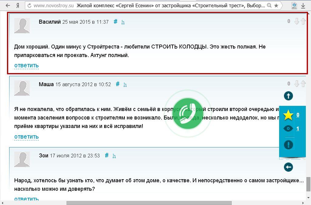ЖК «Сергей Есенин» (отзывы)